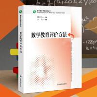 上海教育出版社 数学教育评价方法 数学教育研究基础丛书数学教育者参考工具书中小学教辅教师用书数学文教类书籍教学理论教育