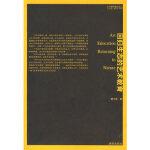 回归生态的艺术教育 滕守尧 南京出版社