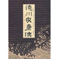 德川家康传 一条瑜 新世界出版社 9787510401534 【新华书店 绝版收藏书籍!】