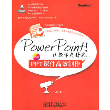 PowerPoint!让教学更精彩:PPT课件高效制作(全彩)