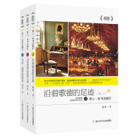 带上一本书去旅行(共3册)