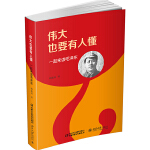 2016中国好书 伟大也要有人懂――一起来读毛泽东(平装版)