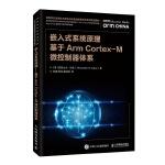 嵌入式系统原理――基于Arm Cortex-M微控制器体系