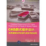 【新书店正版】C#函数式程序设计:经典编程技术在现代项目中的应用(英)Oliver Sturm清华大学出版社97873