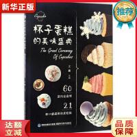 杯子蛋糕的美味盛典 王森 福建科技出版社9787533551537【新华书店 品质保障】