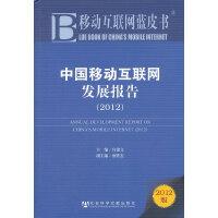 移动互联网蓝皮书:中国移动互联网发展报告(2012)