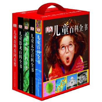 """DK儿童百科全书系列超值礼品套装(精装全5册)(2018年全新修订版)精装全5册,给孩子特别的礼物!数万幅超震撼精彩图片,展现令人惊叹的视觉世界。含""""儿童百科、太空百科、动物百科、恐龙百科、百问百答""""!""""DK儿童百科全书系列""""中文版累计销售超200万册!(百科出品)"""