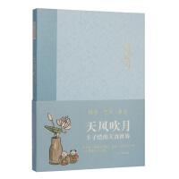 """天风吹月:丰子恺的天真世界(""""艺文类聚""""艺术笔记本)"""