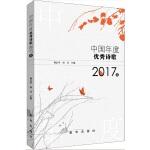 中国年度优秀诗歌 2017卷