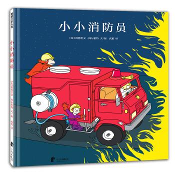 """小小消防员(带孩子做一场""""超级英雄""""的梦)勇气与智慧——战胜危机的两大法宝"""