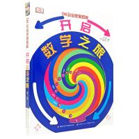 DK玩出来的百科-开启数学之旅