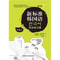 新标准韩国语同步练习册中级(上)(配MP3光盘) (韩)金重燮 9787560087832