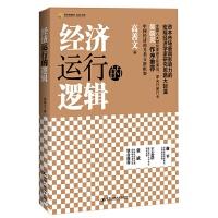经济运行的逻辑 高善文著 经济学学习经济学逻辑书籍 经典畅销书籍 资本市场具有影响力的宏观经济学家研究思路大起底