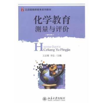 【正版直发】化学教育测量与评价 王后雄,李佳 9787301220016 北京大学出版社