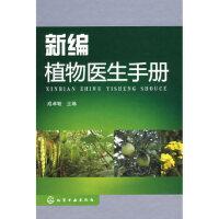 【全新直发】新编植物医生手册 成卓敏 9787122019875 化学工业出版社