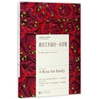 正版全新 献给艾米丽的一朵玫瑰/经典印象小说名作坊