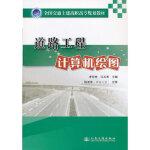 道路工程计算机绘图 曹雪梅,汪谷香 人民交通出版社 9787114106477