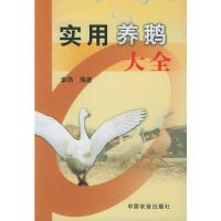【正版新书直发】实用养鹅大全李昂中国农业出版社9787109084308