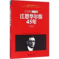 【正版全新直发】江恩华尔街45年(美)威廉・D.江恩(Willian D.Gan
