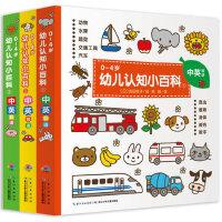 0-4岁幼儿认知小百科中英双语 一岁半到三岁宝宝启蒙早教书籍婴儿撕不烂1-2一3岁儿童绘本幼儿园小班学说话看图识字故事