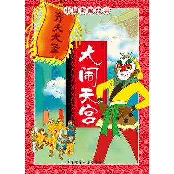 中国动画经典:大闹天宫
