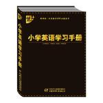 2014版小学英语学习手册
