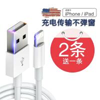 【买2送1条 2条起发货】苹果手机充电线 iphone7数据线 iphone8 plus数据线 ipad充电线 iph