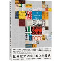 世界�W文活字300年�典:350件�^版工�珍藏 �W文字型美�W 英文字体 字体设计 版式设计 平面设计书籍