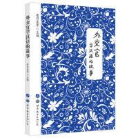 外交官学汉语的故事 【正版书籍】