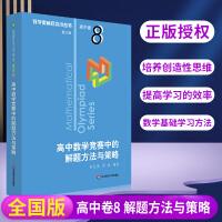 奥林匹克小丛书第二版 高中卷14 竞赛中的解题方法与策略高中数学竞赛奥数培优练习专题训