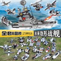 军事积木玩具模型拼装系列儿童拼插战舰塑料益智6-7-8-10岁男孩子