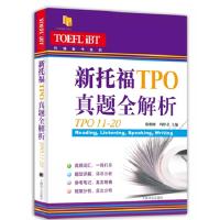 新托福TPO真题全解析(TPO11-20)(托福备考系列) 9787532774944 蒋继刚 周婷君著 上海译文出版