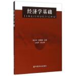 【正版直发】经济学基础 张旭祥,邬晓鸥,王晓芳 9787109205567 中国农业出版社