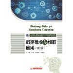 【正版直发】数控技术与编程应用(第2版) 任重, 龙艳萍,闫瑞涛 9787568052306 华中科技大学出版社