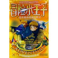 冒险小王子9:隐形船和玻璃小精灵周艺文9787534429552江苏美术出版社
