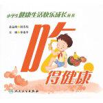 【新书店正版】吃得健康封志纯人民卫生出版社9787117146869