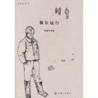 【新书店正版】偶尔远行周国平上海三联书店9787542623881
