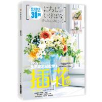 插花 良品 成都时代出版社 9787546401638 【新华书店,稀缺珍藏书籍!】