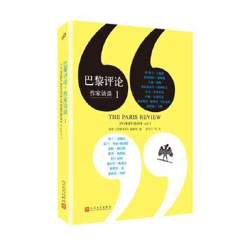 巴黎评论·作家访谈1(pdf+txt+epub+azw3+mobi电子书在线阅读下载)