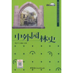 中外园林史・高等院校园林专业系列教材