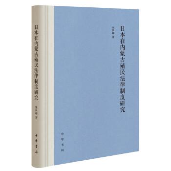 日本在内蒙古殖民法律制度研究(pdf+txt+epub+azw3+mobi电子书在线阅读下载)