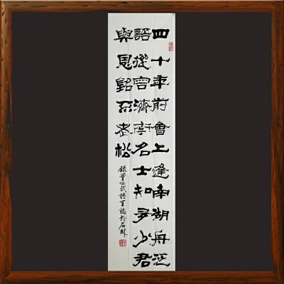 《董必武怀念战友诗》王志 中国书协会员,云南书协会员,石林书协理事-真迹 【RW52】