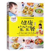 健康宝宝餐 婴儿辅食书籍0-1-3-6岁 聪明宝宝营养餐儿童营养食谱书 宝宝食谱书辅食添加书籍0-3岁婴幼儿辅食制作大
