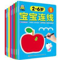 小婴孩 宝宝连线书 套装共8册   趣味巧手涂色益智书2-3-4-5-6幼儿园启蒙早教儿童读物点对点数字1-100思维连线