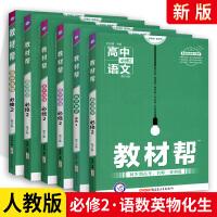 高一下册全套教材帮高中语文数学英语物理化学生物必修二6本套装 人教版 高中数物化生教材同步辅导资料书 教材同步解析解读辅