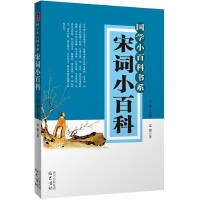 宋词小百科―国学小百科书系
