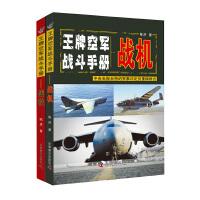 王牌空军作战手册(全2册)