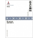 苏美尔神话/神话学文库