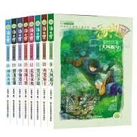 【正版现货】 汤小团漫游中国历史系列 两汉传奇卷(共8册) 谷清平 著