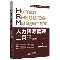 【二手旧书9成新】人力资源管理工具箱(第2版)-徐伟-9787113218188 中国铁道出版社